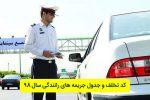 کد تخلف جریمه رانندگی98