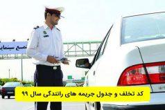 کد تخلفات رانندگی 99