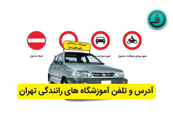 آدرس و تلفن آموزشگاه های رانندگی تهران