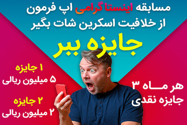 مسابقه اینستاگرام فرمون