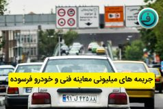 جریمه معاینه فنی و خودرو فرسوده