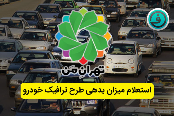 استعلام بدهی طرح ترافیک