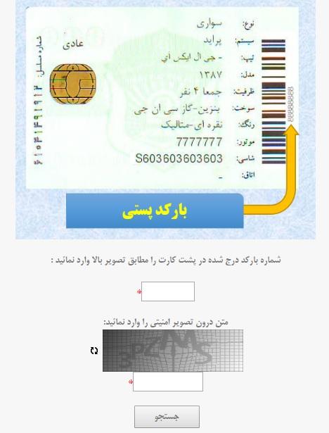 پرداخت خلافی خودرو به صورت اقساط