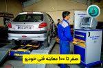 مراحل معاینه فنی خودرو