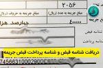 شناسه قبض شناسه پرداخت قبض جریمه