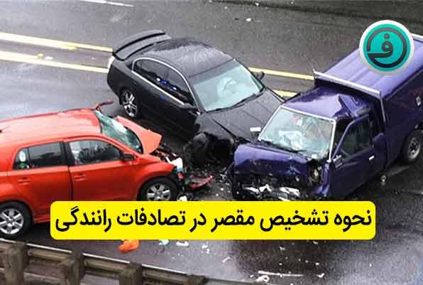 نحوه تشخیص مقصر در تصادف