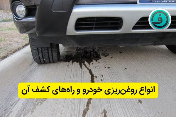 روغن ریزی خودرو