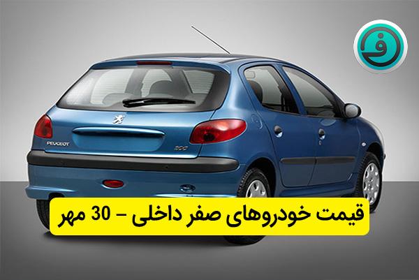 قیمت خودروهای صفر داخلی – 30 مهر