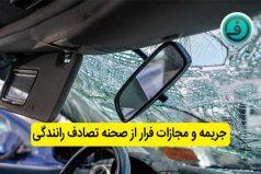 جریمه و مجازات فرار از صحنه تصادف رانندگی