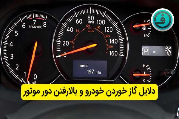 دلایل گاز خوردن خودرو و بالارفتن دور موتور