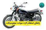 راههای استعلام کارت سوخت موتورسیکلت