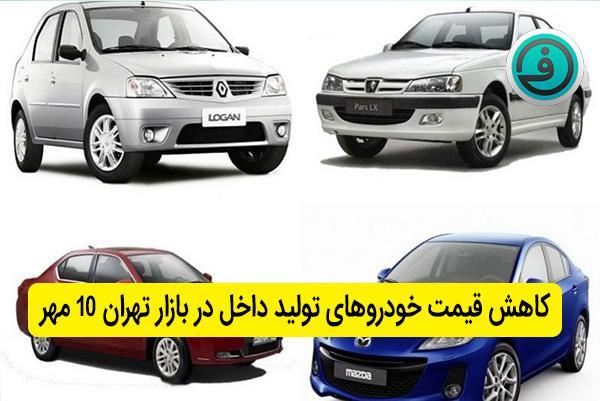 کاهش قیمت خودروهای تولید داخل در بازار تهران 10 مهر