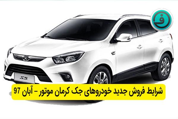 شرایط فروش جدید خودروهای جک کرمان موتور – آبان ۹۷