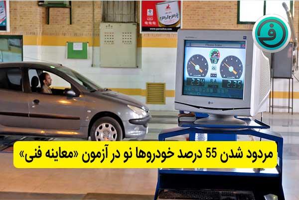 مردود شدن 55 درصد خودروها نو در آزمون «معاینه فنی»