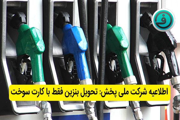 اطلاعیه شرکت ملی پخش: تحویل بنزین فقط با کارت سوخت
