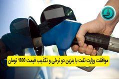 موافقت وزارت نفت با بنزین دو نرخی و تکذیب قیمت ۱۸۰۰ تومان