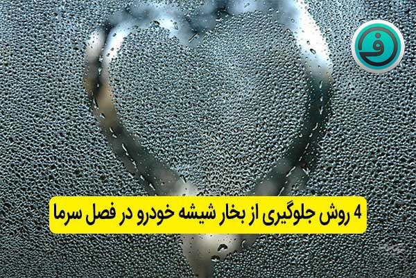 4 روش جلوگیری از بخار شیشه خودرو در فصل سرما