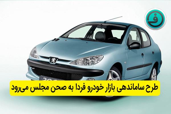 طرح ساماندهی بازار خودرو فردا به صحن مجلس میرود