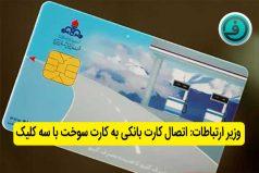 وزیر ارتباطات: اتصال کارت بانکی به کارت سوخت با سه کلیک