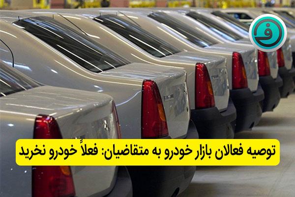 توصیه فعالان بازار خودرو به متقاضیان: فعلاً خودرو نخرید - فرمون