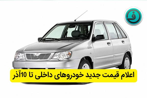 اعلام قیمت جدید خودروهای داخلی تا 10آذر