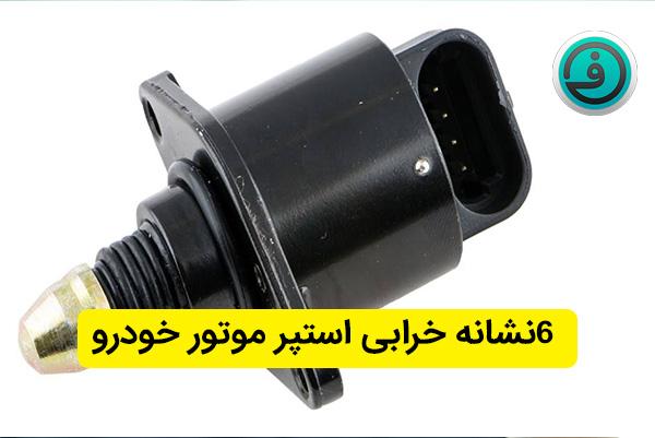 6نشانه خرابی استپر موتور خودرو