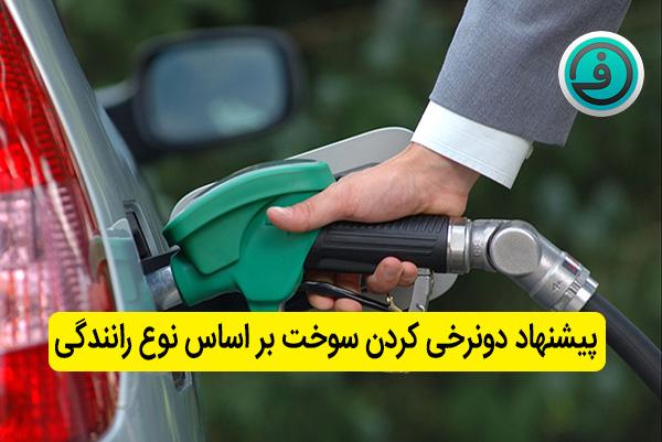 پیشنهاد دونرخی کردن سوخت بر اساس نوع رانندگی
