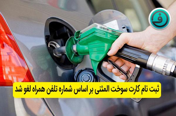 ثبت نام کارت سوخت المثنی بر اساس شماره تلفن همراه لغو شد