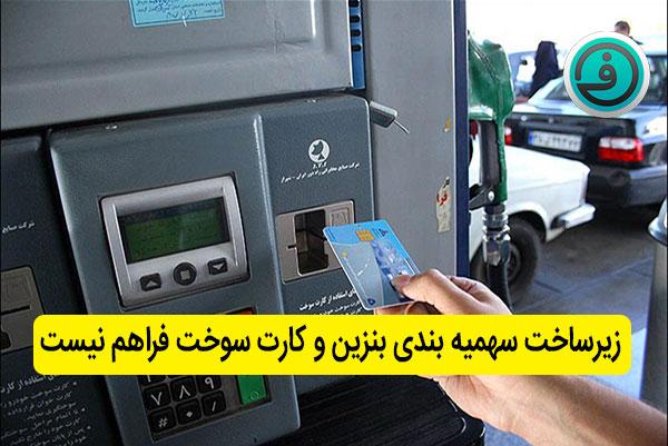 زیرساخت سهمیه بندی بنزین و کارت سوخت فراهم نیست