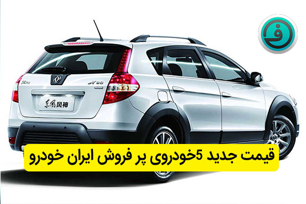 قیمت جدید 5خودروی پر فروش ایران خودرو