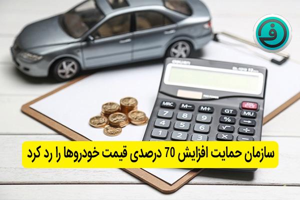سازمان حمایت افزایش 70 درصدی قیمت خودروها را رد کرد