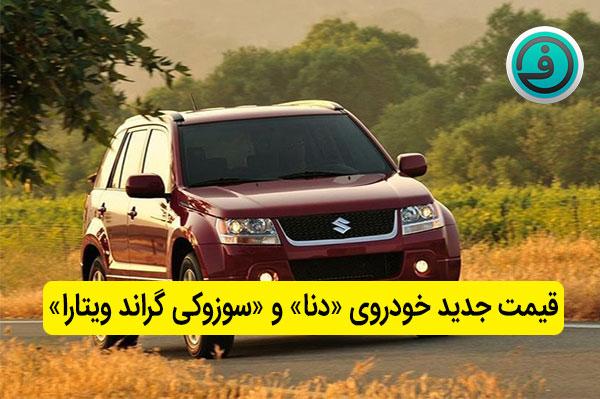 قیمت جدید خودروی «دنا» و «سوزوکی گراند ویتارا»