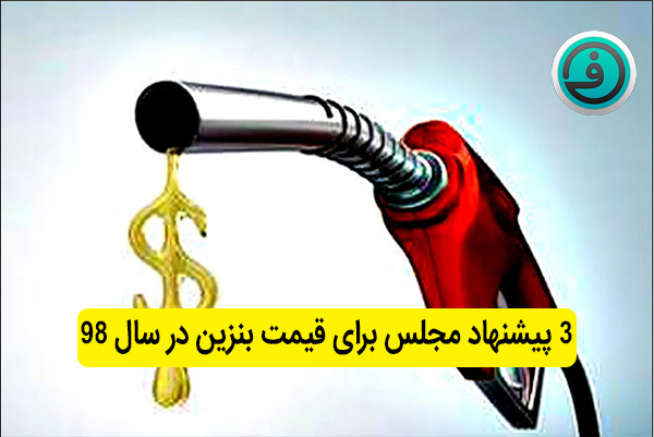 3 پیشنهاد مجلس برای قیمت بنزین در سال 98