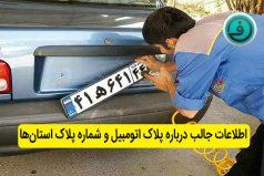 اطلاعات جالب درباره پلاک اتومبیل و شماره پلاک استانها