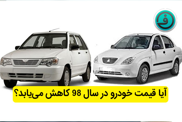 آیا قیمت خودرو در سال 98 کاهش مییابد؟
