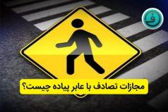 مجازات تصادف با عابر پیاده چیست؟