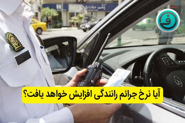 آیا نرخ جرائم رانندگی افزایش خواهد یافت؟