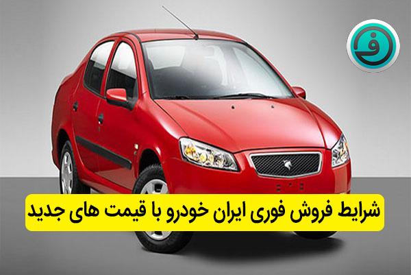 شرایط فروش فوری ایران خودرو با قیمت های جدید