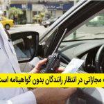 چه مجازاتی در انتظار رانندگان بدون گواهینامه است؟