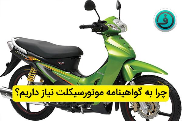 چرا به گواهینامه موتورسیکلت نیاز داریم؟