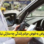 برای اعتراض به قبوض جرائم رانندگی چه مدارکی نیاز داریم؟