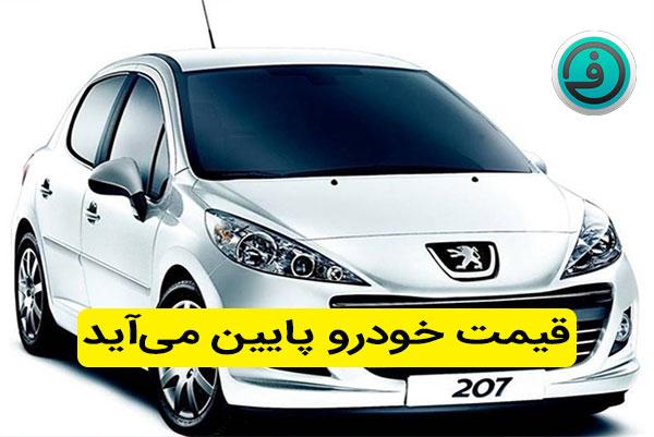 قیمت خودرو پایین میآید