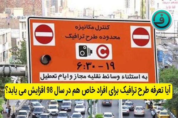 آیا تعرفه طرح ترافیک برای افراد خاص هم در سال 98 افزایش می یابد؟