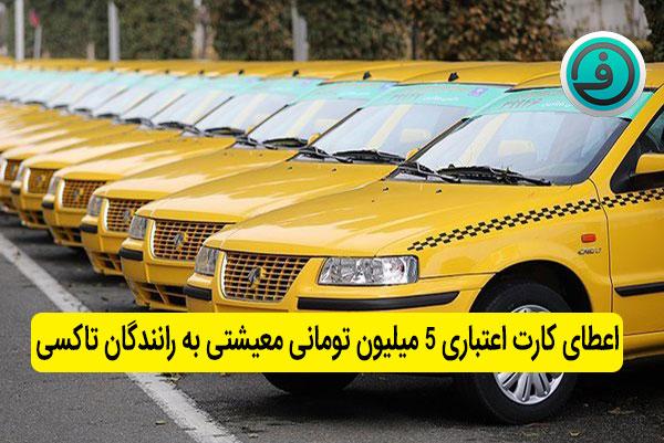 اعطای کارت اعتباری 5 میلیون تومانی معیشتی به رانندگان تاکسی
