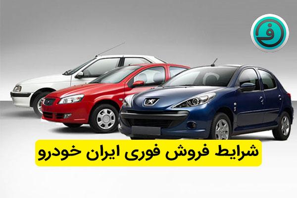 شرایط فروش فوری ایران خودرو