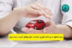 بیمه متعهد به پرداخت فوری خسارت خودروهای آسیب دیده سیل