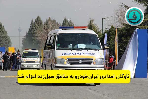 ناوگان امدادی ایرانخودرو به مناطق سیلزده اعزام شد