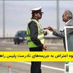 نحوه اعتراض به جریمههای نادرست پلیس راهور