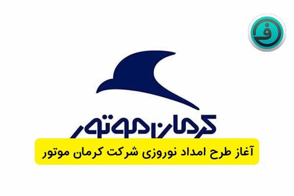 آغاز طرح امداد نوروزی شرکت کرمان موتور