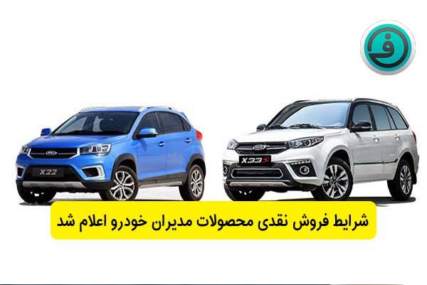 شرایط فروش نقدی محصولات مدیران خودرو اعلام شد